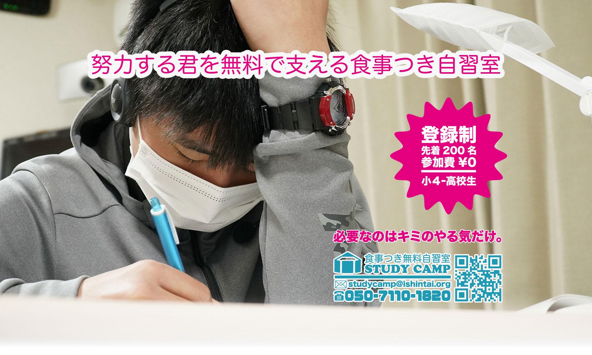 STUDY CAMP